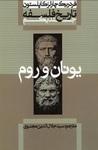یونان و روم
