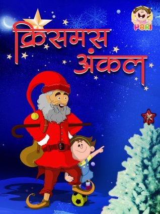 Hindi Kids Story By Pari #30 christmas uncle-(A Fully Illustrated Story for kids with rich graphics and wonder story) - kids books - children's books (Pari for Kids)