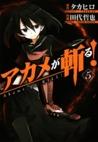 アカメが斬る! 5 (Akame ga KILL!, #5)