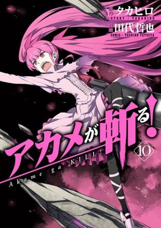 アカメが斬る! 10 (Akame ga KILL!, #10)