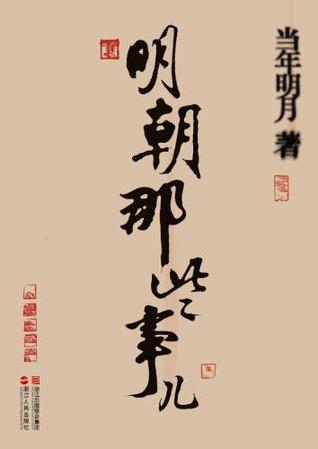 Descarga de libros electrónicos para iphone 明朝那些事儿(1-2)套装