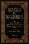 المواهب اللطيفة في شرح مسند الإمام أبي حنيفة