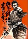 Chidaruma Kenpōonorera Ni Tsugu