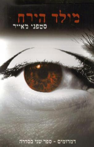 מולד הירח (Twilight, #2)