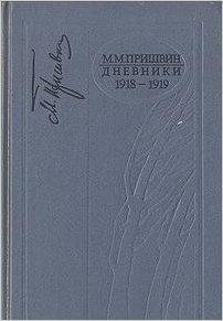 Дневники, том 2: 1918-1919