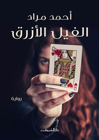 Ebook الفيل الأزرق by أحمد مراد TXT!