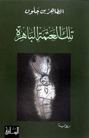 تلك العتمة الباهرة by Tahar ben Jelloun