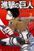 進撃の巨人 悔いなき選択 2 [Shingeki no Kyojin: Kuinaki Sentaku 2] (Attack on Titan: No Regrets, #2)