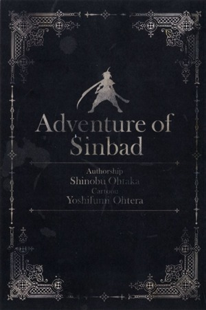 Adventure of Sinbad: Prototype