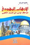 الإرهاب اليهودي من عهد موسى حتى المسجد الأقصى