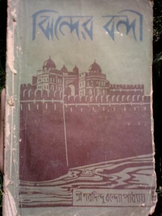Jhinder Bandi Book