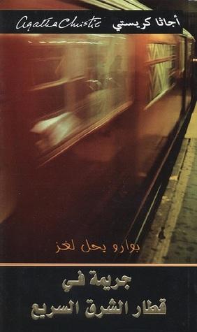 جريمة في قطار الشرق السريع by Agatha Christie