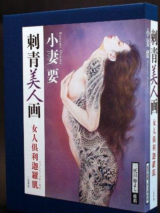Tattoo Fantasy By Ozuma Kaname