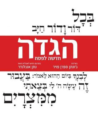 Ebook הגדה חדשה לפסח by Jonathan Safran Foer TXT!