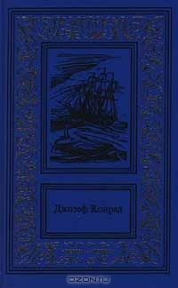 Сочинения в трех томах. Том 1. Зеркало морей: воспоминания и впечатления. Каприз Олмэйра. Изгнанник. Негр с `Нарцисса`