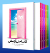تا ساحل آرامش|جلد اول by محسن عباسی ولدی
