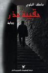 حقيبة حذر by عاطف البلوي