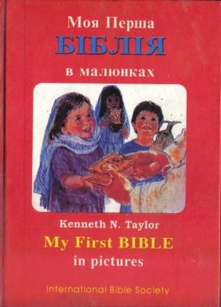 My First Bible in pictures, Ukrainian / Моя Перша Біблія в малюнках