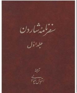 سفرنامه شاردن، جلد او�...