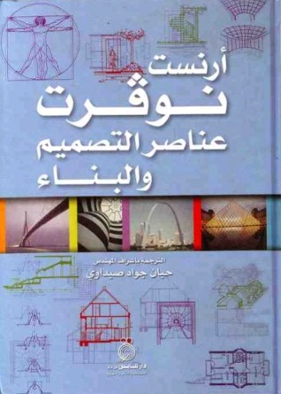 عناصر التصميم والبناء