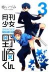 月刊少女野崎くん 3 [Gekkan Shoujo Nozaki-kun 3]