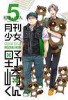 月刊少女野崎くん 5 [Gekkan Shoujo Nozaki-kun 5] by Izumi Tsubaki