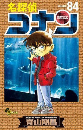 名探偵コナン 84 (Detective Conan #84)