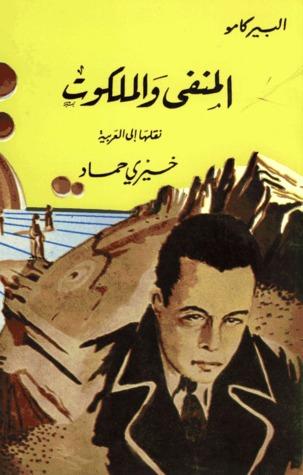 camus algerian essays Camus essay chroniques algériennes(algerian chronicles), 1939-1958, his political writings on algeria argued that algeria should have the same.