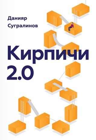 Кирпичи 2. 0 (fb2) | куллиб классная библиотека! Скачать книги.