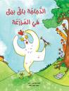 Baq Beeq in the Farm الدجاجة باق بيق في المزرعة