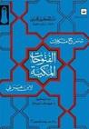 شرح مشكلات الفتوحات المكية لابن عربي