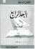 البعد الرابع by بول واي شو