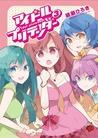 アイドル・プリテンダー #3 (Idol Pretender, #3)