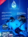 مجلة براهين - العدد الثالث Evidence Magazine #3 by عماد الدين