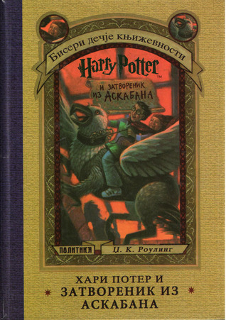 Хари Потер и затвореник из Аскабана  (књига 3)