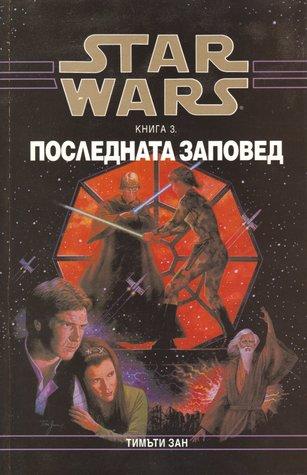 Последната заповед (Star Wars: The Thrawn Trilogy, #3)