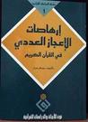 إرهاصات الإعجاز العددي في القرآن الكريم