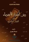 من أسرار الأسماء في القرآن الكريم