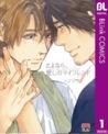 さよなら、愛しのマイフレンド 1 [Sayonara, Itoshi no My Friend 1]