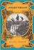 Dva Roky Prázdnin by Jules Verne
