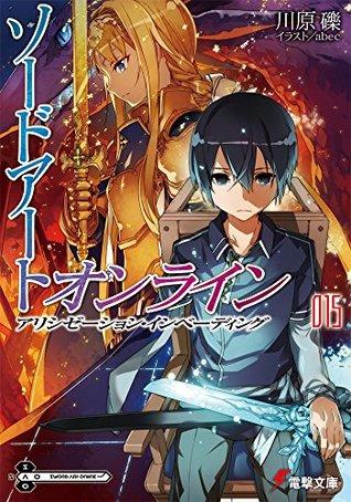 ソードアート・オンライン 15: アリシゼーション・インベーディング [Sōdo āto onrain 15: Arishizēshon Inbēdingu] (Sword Art Online Light Novel, #15)