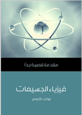 فيزياء الجسيمات: مقدمة قصيرة جداً