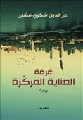 غرفة العناية المركزة by عزالدين شكري فشير