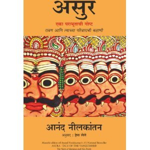 Ebook Asur-Marathi by Anand Neelakantan read!