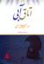 اتاق آبی by Sohrab Sepehri