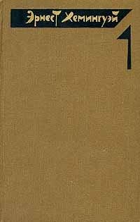 Эрнест Хемингуэй. Собрание сочинений в четырех томах. Том 1