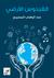 الفردوس الأرضي: دراسات وانطباعات عن الحضارة الأمريكية