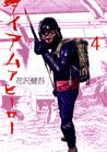 アイアムアヒーロー, Vol. 4 (I Am a Hero, #4)