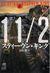 11/22/63 上 by Stephen King