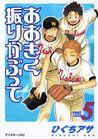 おおきく振りかぶって [Ookiku Furikabutte] 5 (Big Windup, #5)
